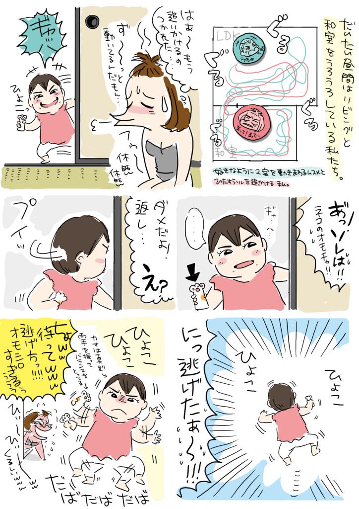 f:id:kaitousyoujyo_haha:20170615033437j:plain