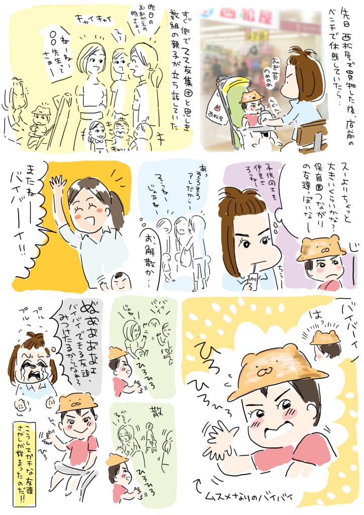 f:id:kaitousyoujyo_haha:20170617044343j:plain