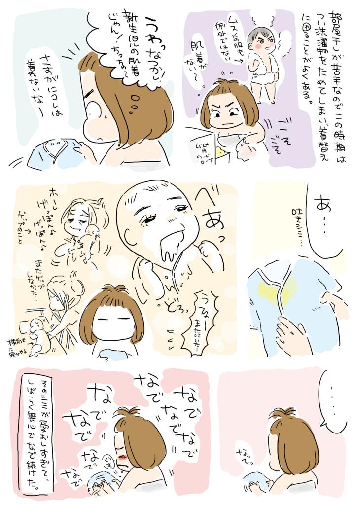 f:id:kaitousyoujyo_haha:20170630044456j:plain