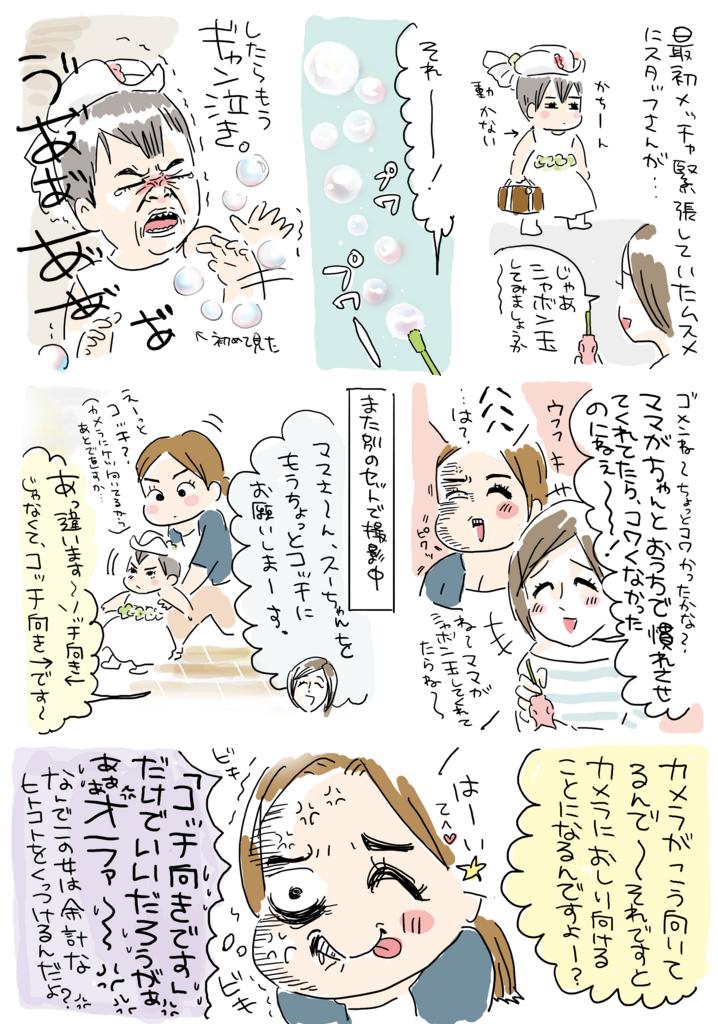 f:id:kaitousyoujyo_haha:20170703053006j:plain
