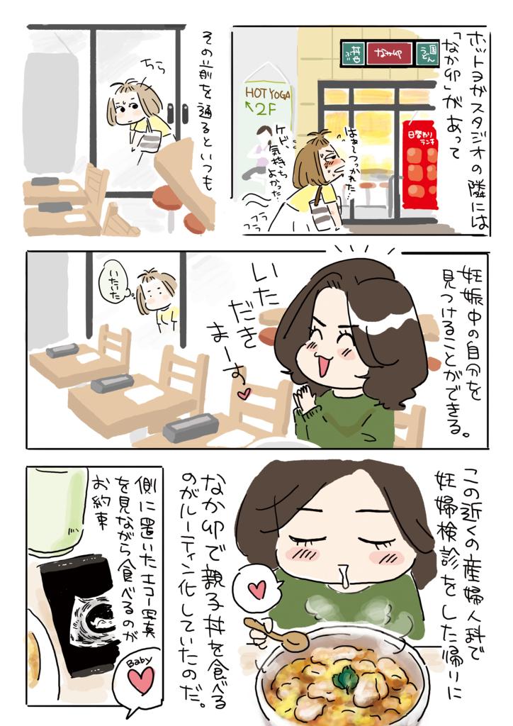 f:id:kaitousyoujyo_haha:20170706064315j:plain