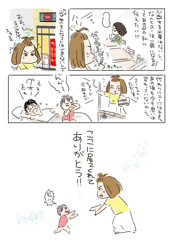 f:id:kaitousyoujyo_haha:20170706064332j:plain