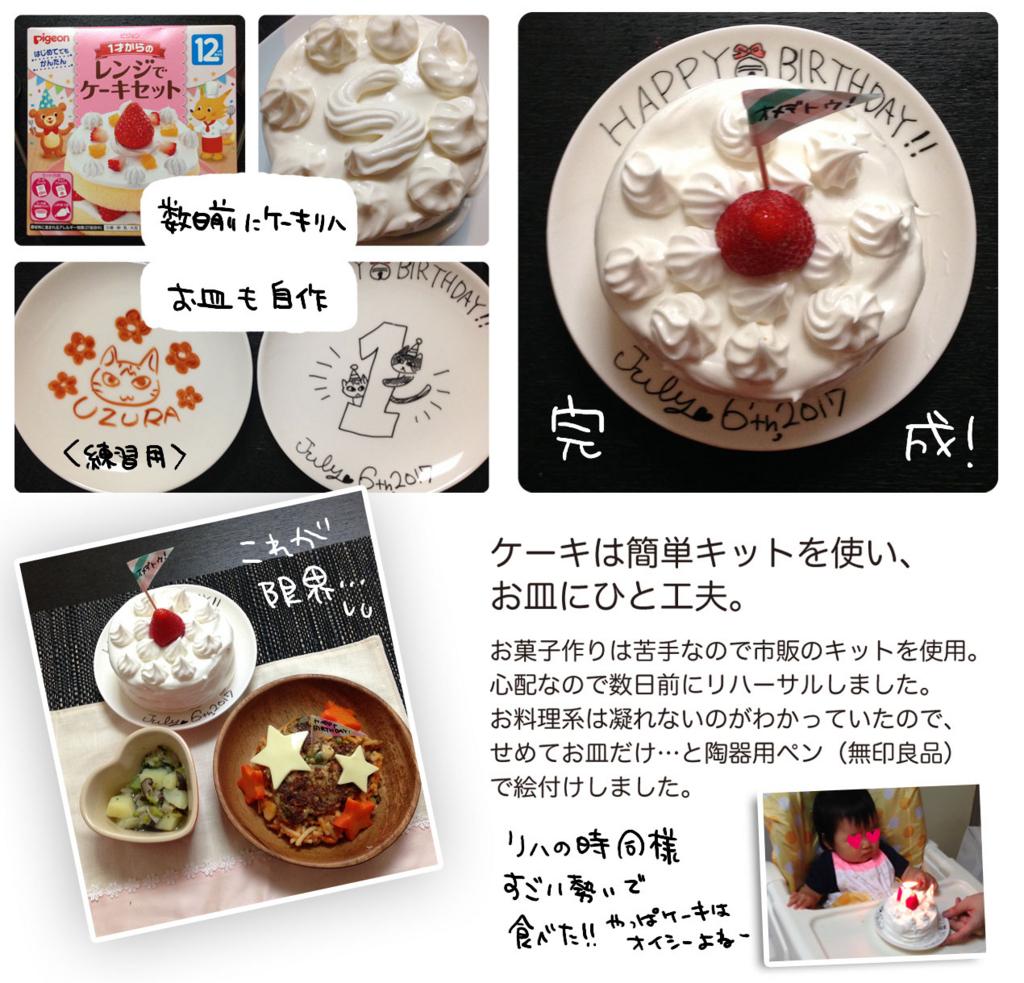 f:id:kaitousyoujyo_haha:20170717050455j:plain
