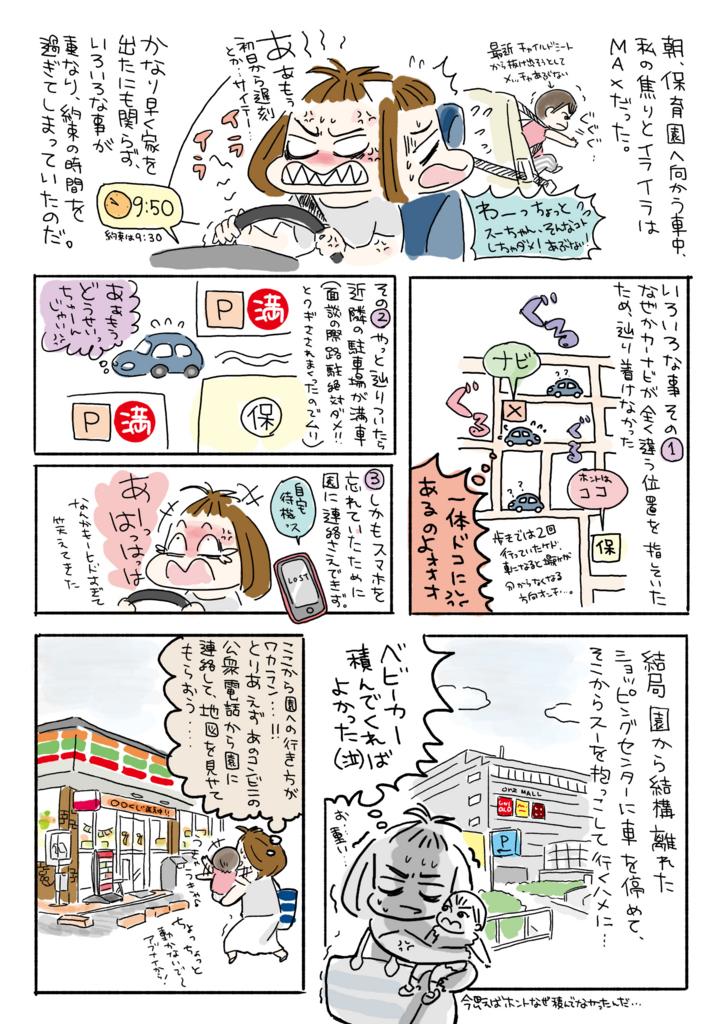 f:id:kaitousyoujyo_haha:20170816080549j:plain