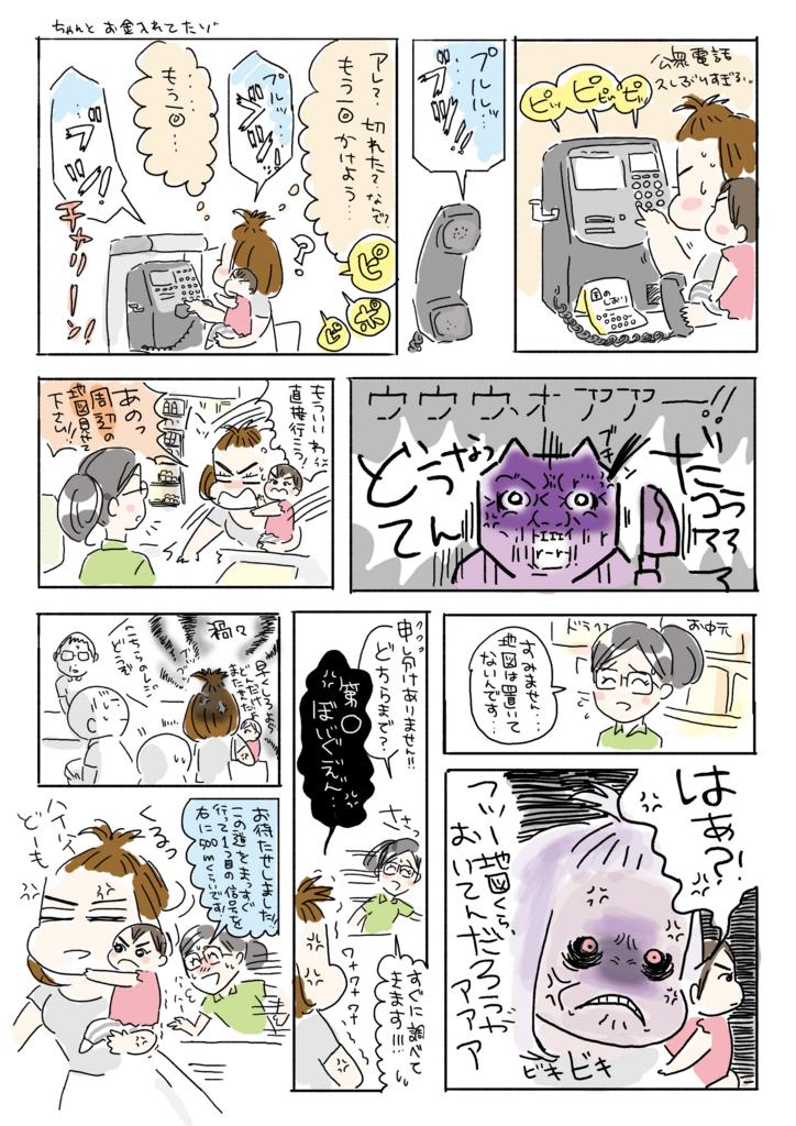 f:id:kaitousyoujyo_haha:20170816080552j:plain