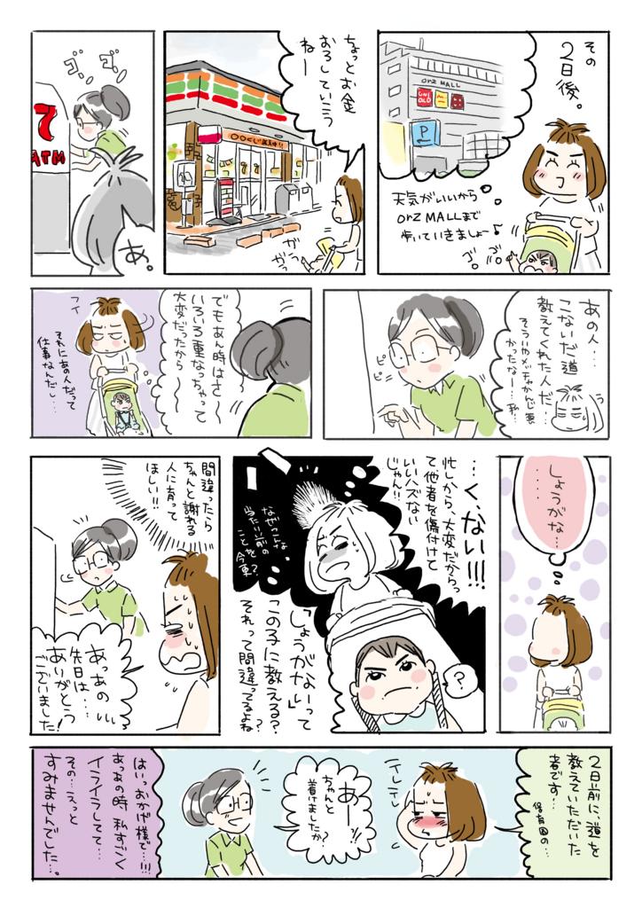 f:id:kaitousyoujyo_haha:20170816080603j:plain