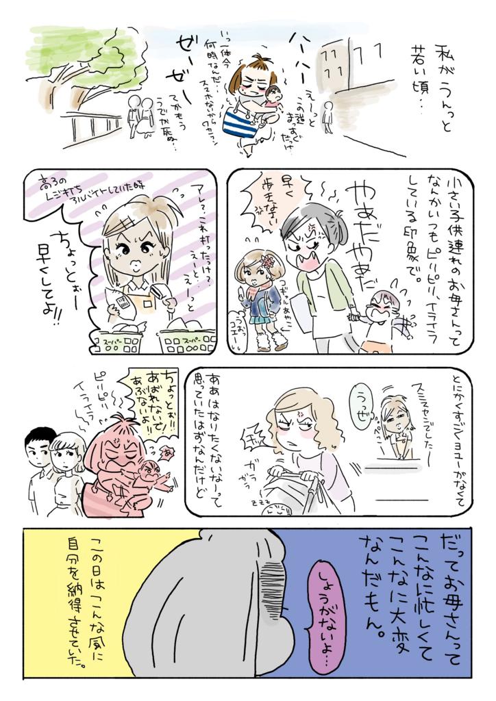 f:id:kaitousyoujyo_haha:20170816080604j:plain