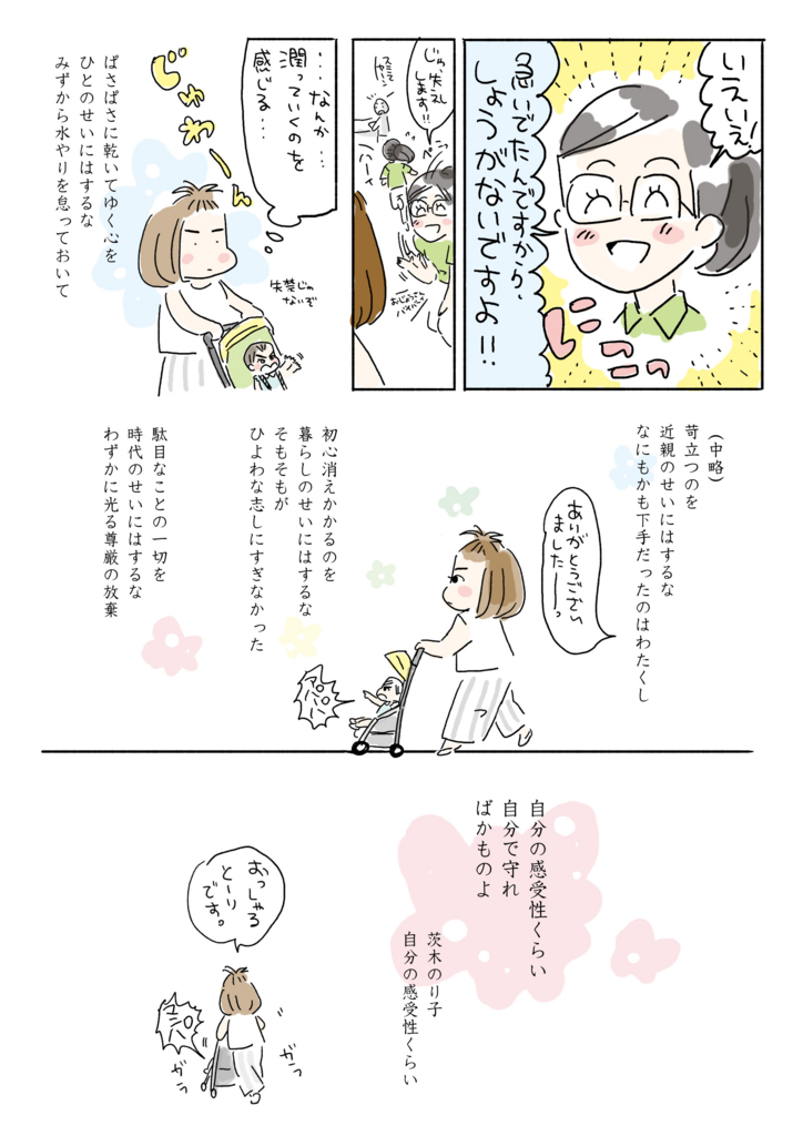 f:id:kaitousyoujyo_haha:20170816080606j:plain