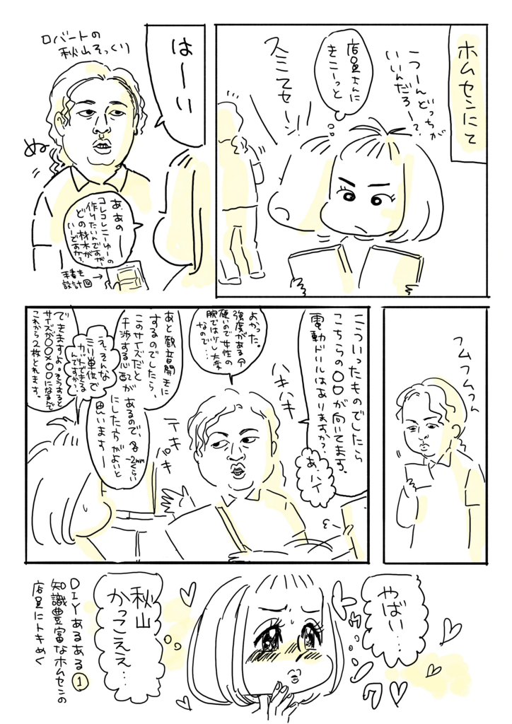 f:id:kaitousyoujyo_haha:20170819073628j:plain