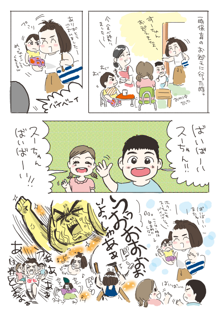 f:id:kaitousyoujyo_haha:20170831034952j:plain