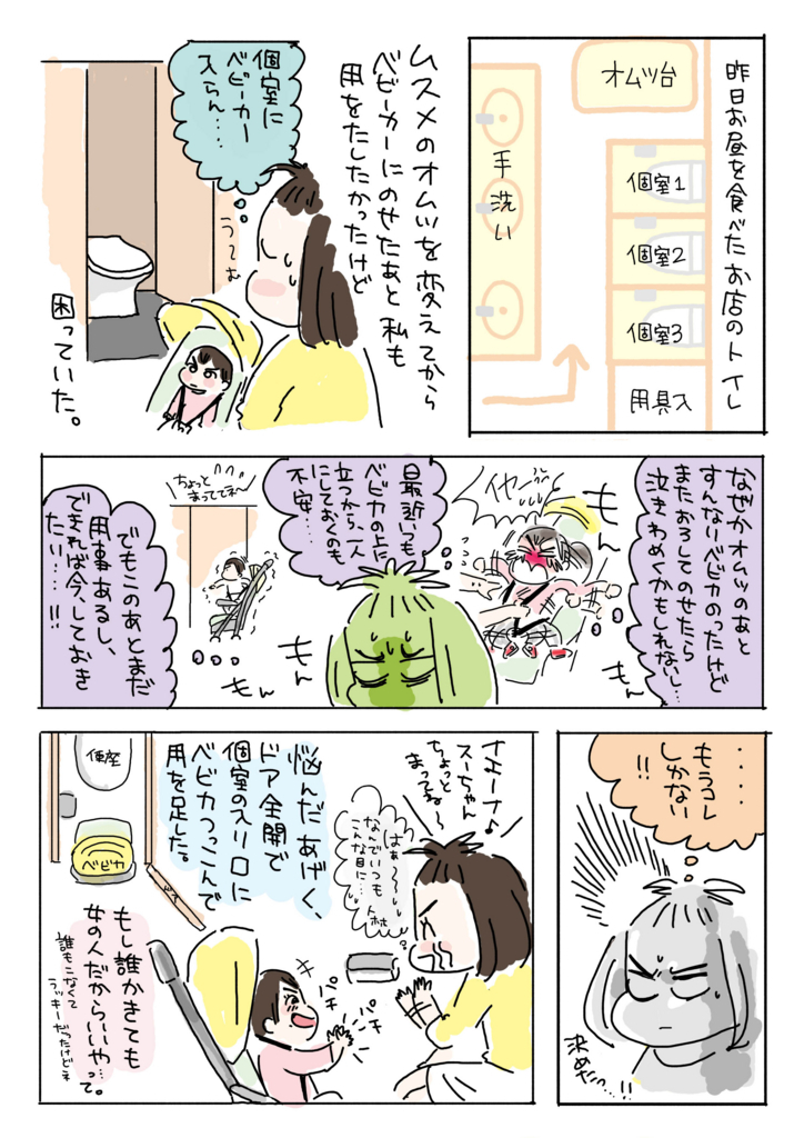 f:id:kaitousyoujyo_haha:20170905070336j:plain