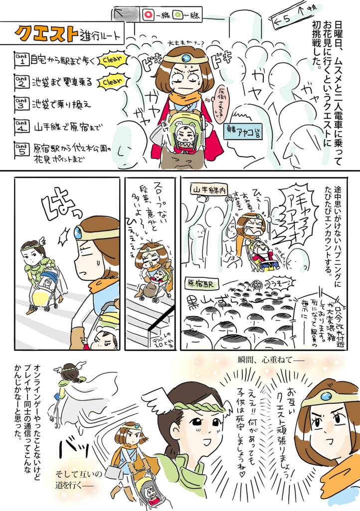 f:id:kaitousyoujyo_haha:20170905071255j:plain
