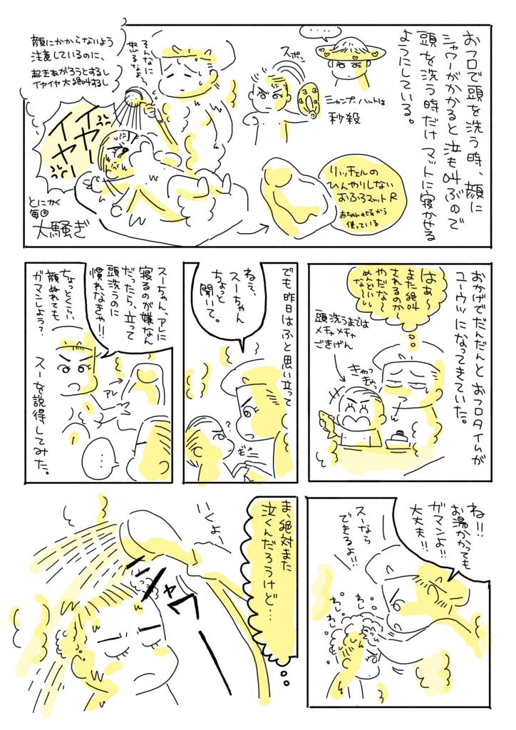 f:id:kaitousyoujyo_haha:20170913072354j:plain