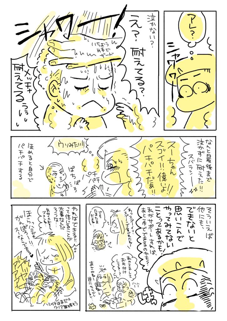 f:id:kaitousyoujyo_haha:20170913072359j:plain