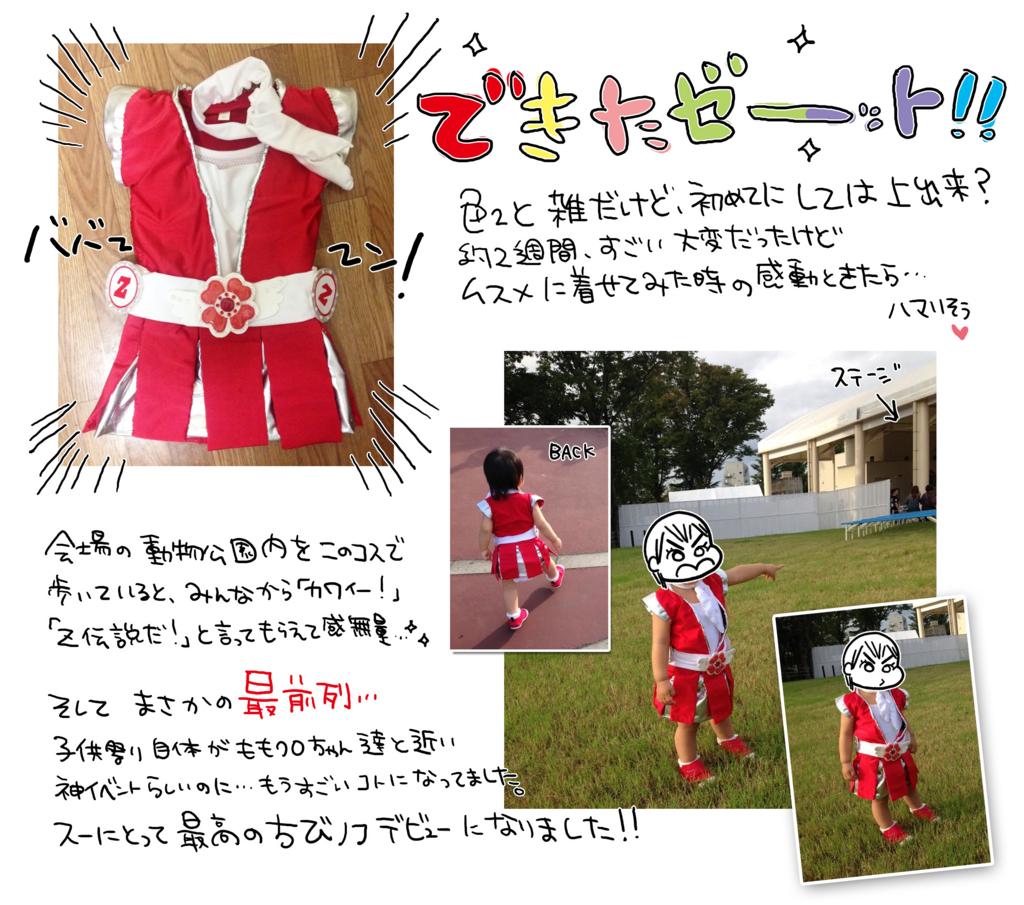 f:id:kaitousyoujyo_haha:20170928072520j:plain