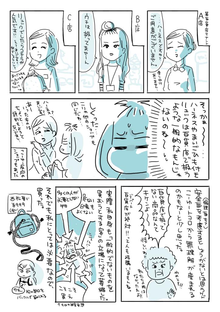 f:id:kaitousyoujyo_haha:20171002035303j:plain