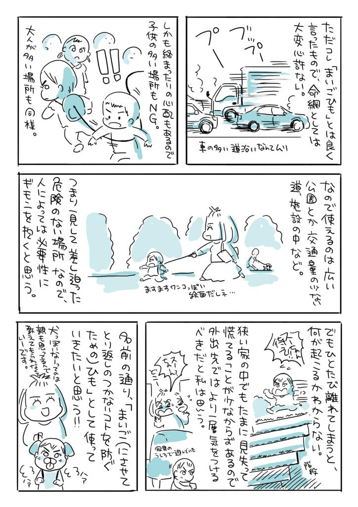 f:id:kaitousyoujyo_haha:20171002035339j:plain