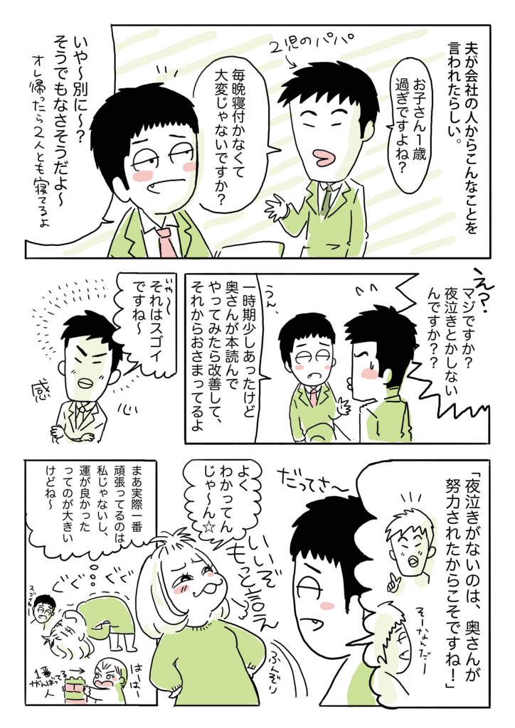f:id:kaitousyoujyo_haha:20171107025213j:plain