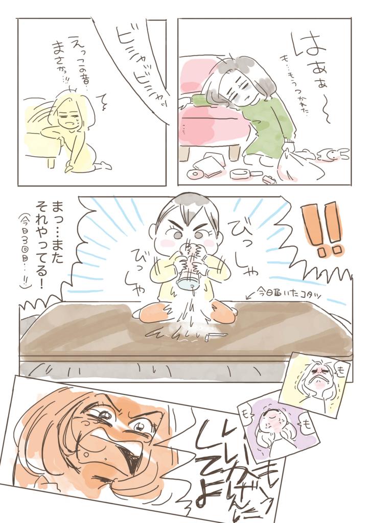 f:id:kaitousyoujyo_haha:20171117021946j:plain