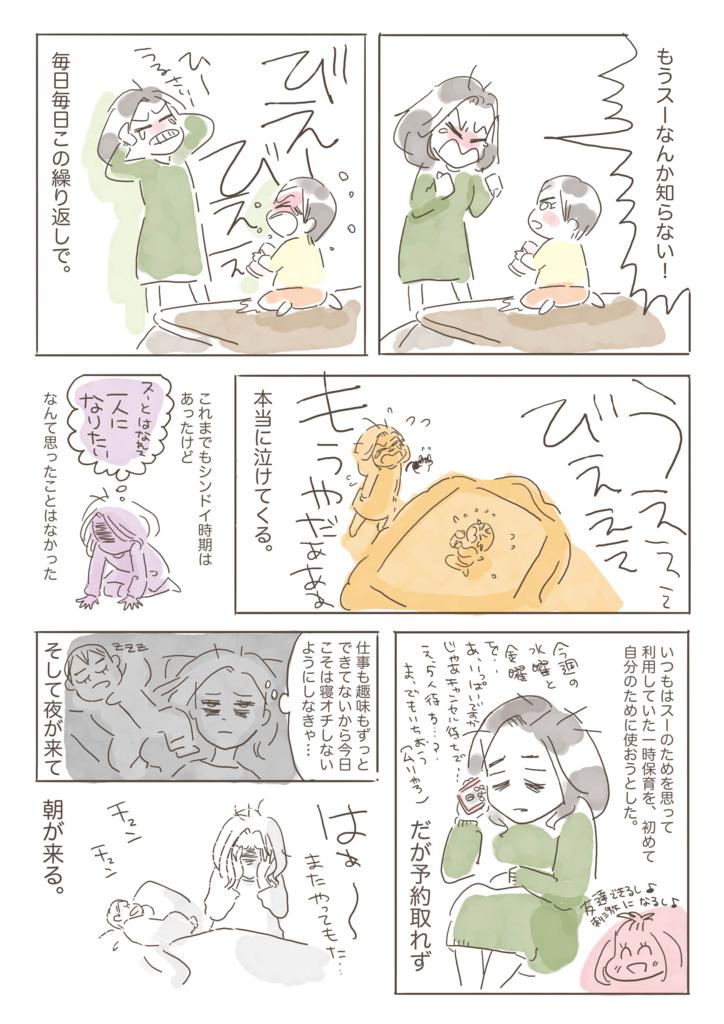 f:id:kaitousyoujyo_haha:20171117022039j:plain