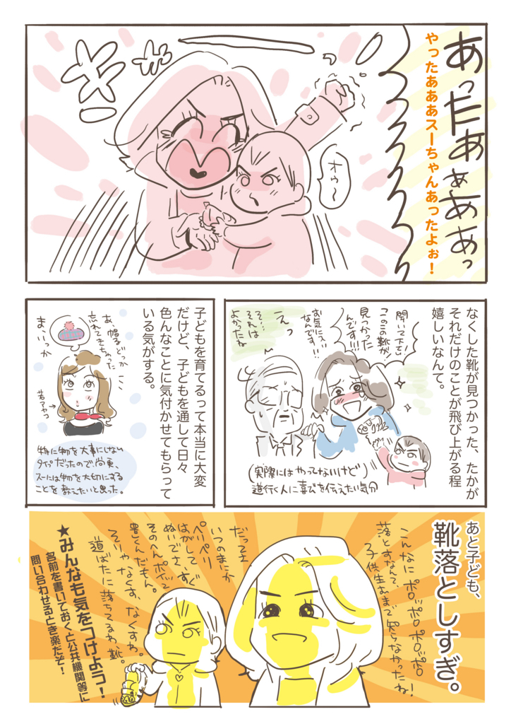 f:id:kaitousyoujyo_haha:20171230034022j:plain