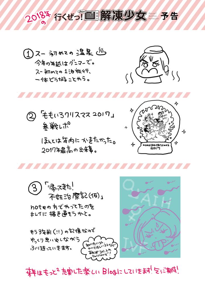 f:id:kaitousyoujyo_haha:20171231083335j:plain
