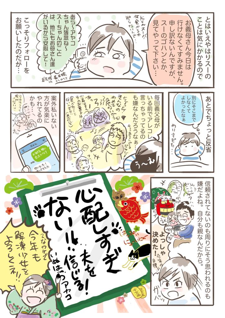 f:id:kaitousyoujyo_haha:20180102131428j:plain