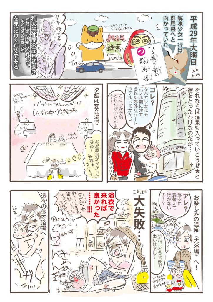 f:id:kaitousyoujyo_haha:20180105061046j:plain