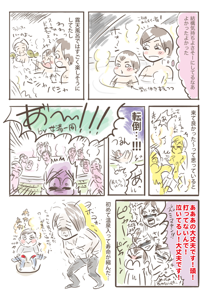 f:id:kaitousyoujyo_haha:20180105061101j:plain