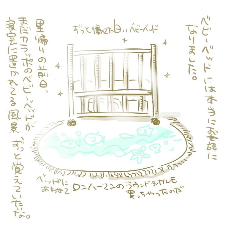 f:id:kaitousyoujyo_haha:20180116210415j:plain