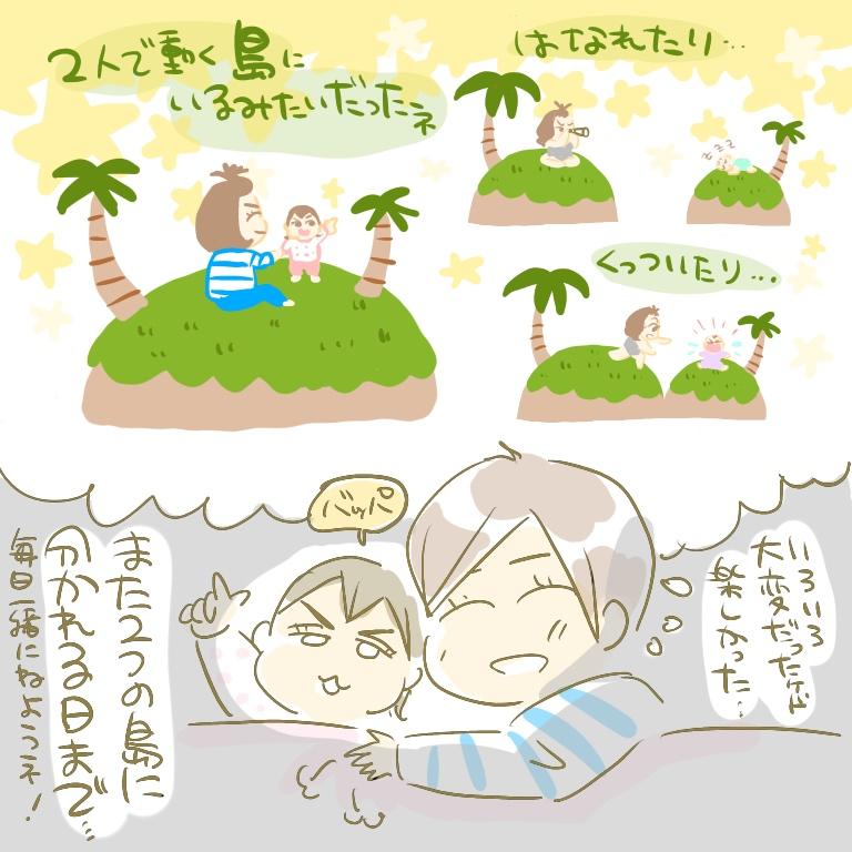 f:id:kaitousyoujyo_haha:20180116212911j:plain