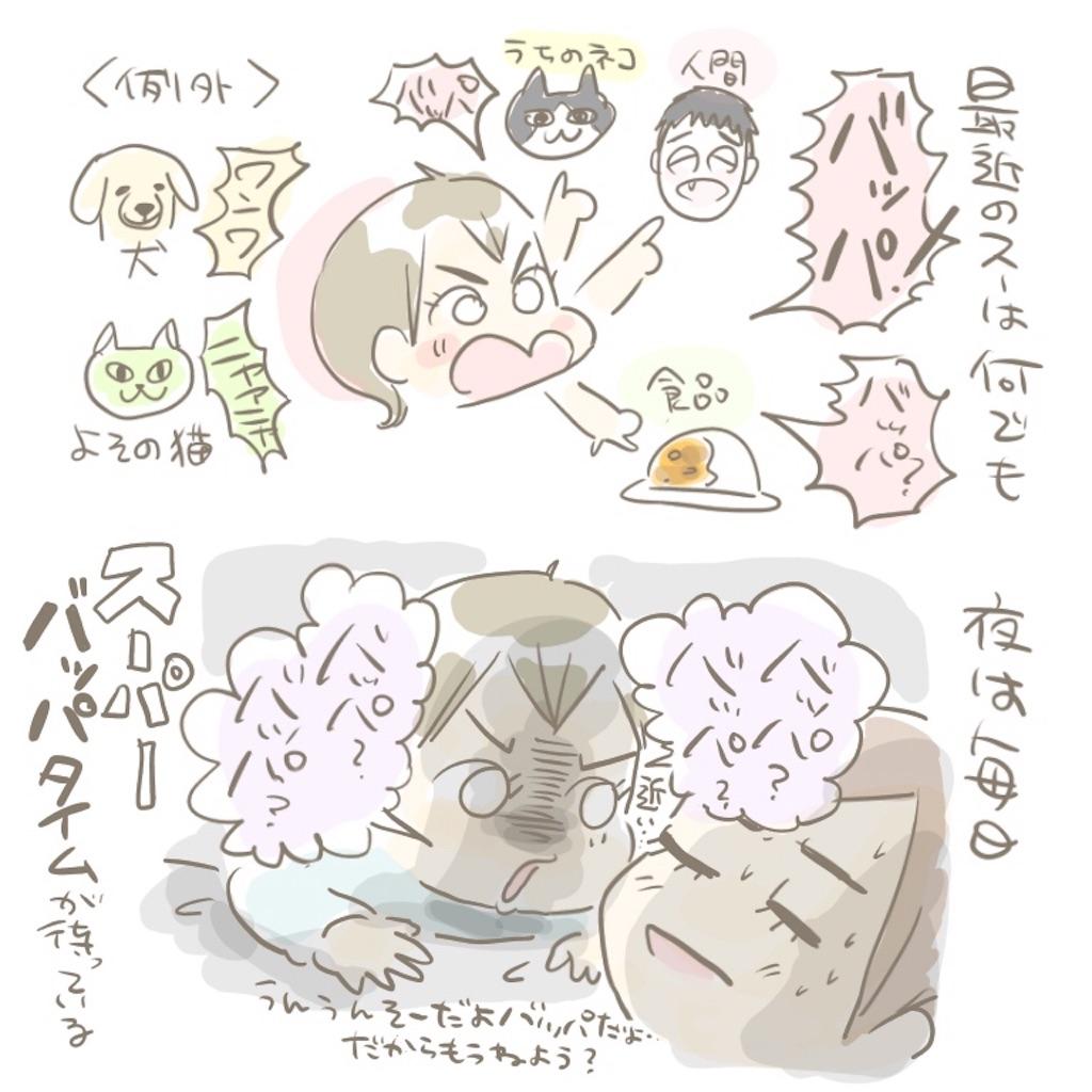 f:id:kaitousyoujyo_haha:20180123210958j:image