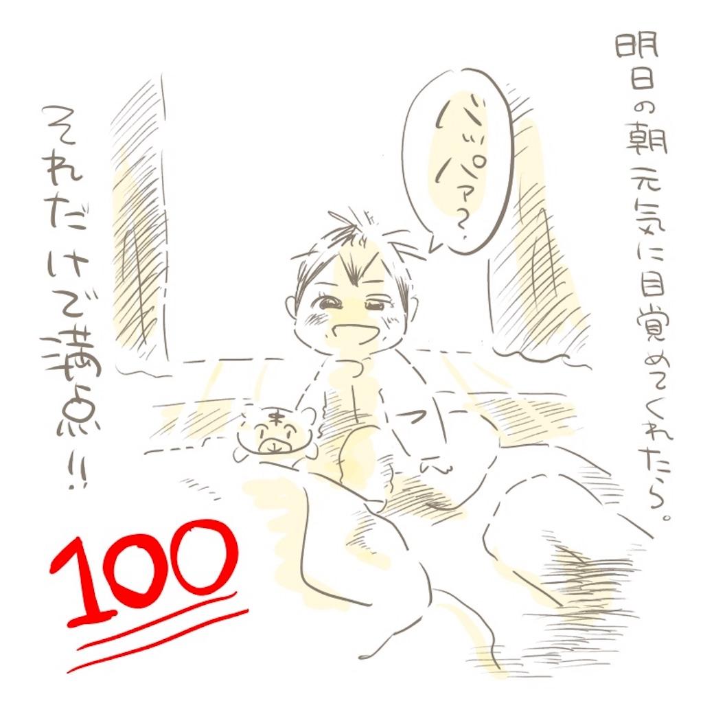 f:id:kaitousyoujyo_haha:20180206044440j:image