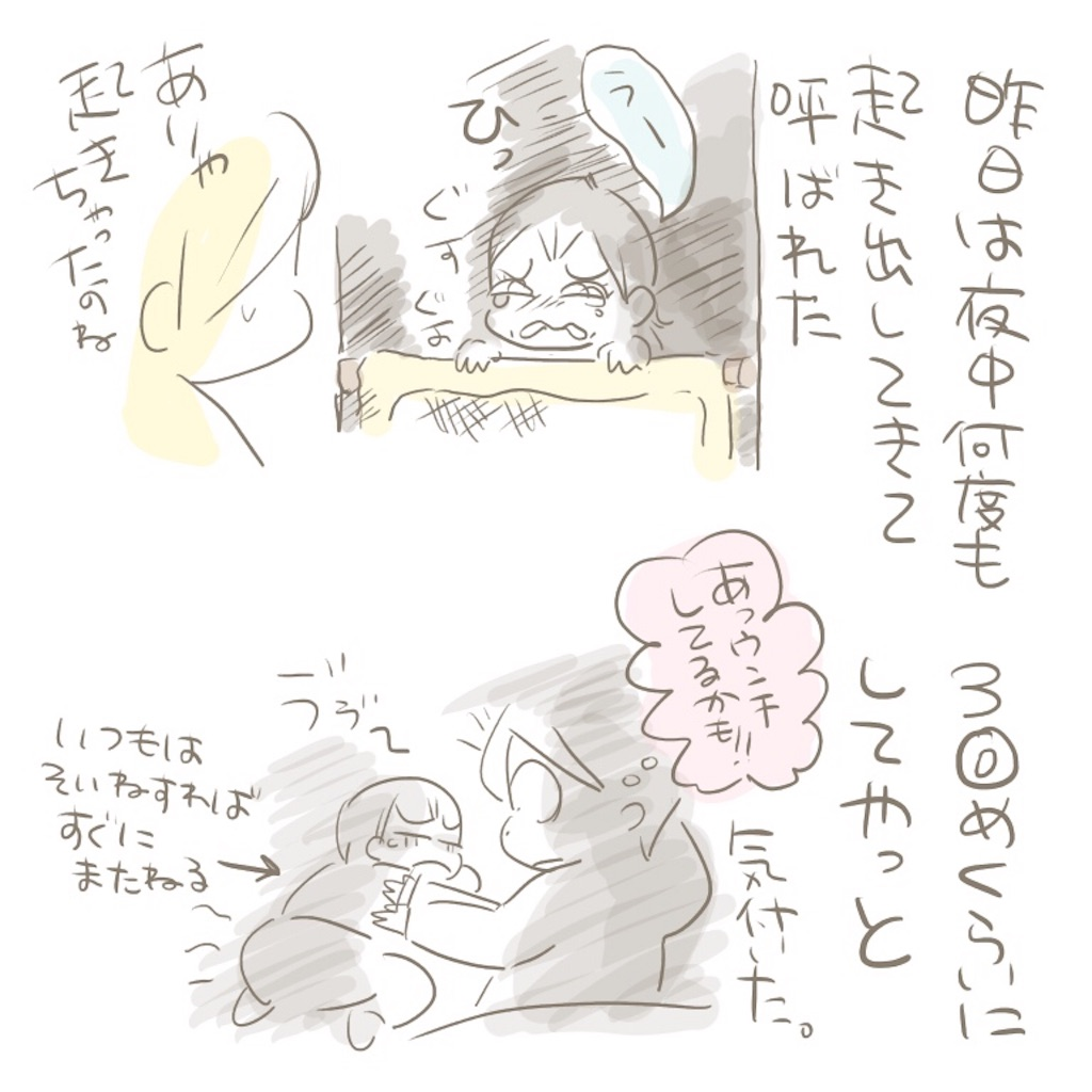 f:id:kaitousyoujyo_haha:20180206044915j:image