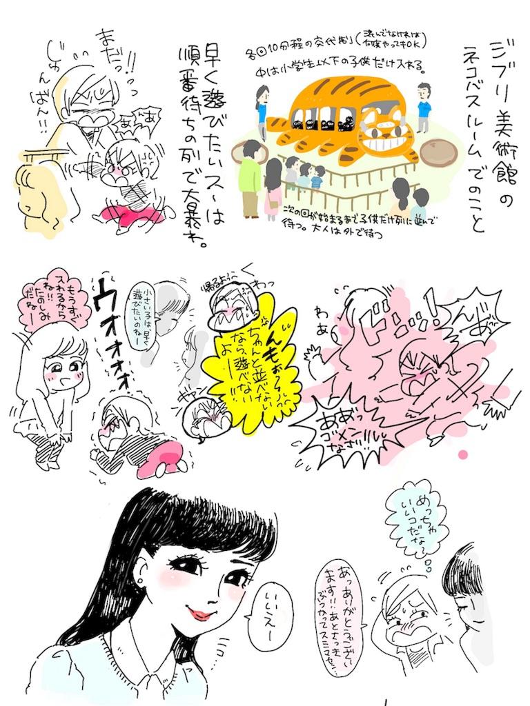 f:id:kaitousyoujyo_haha:20180322000611j:image