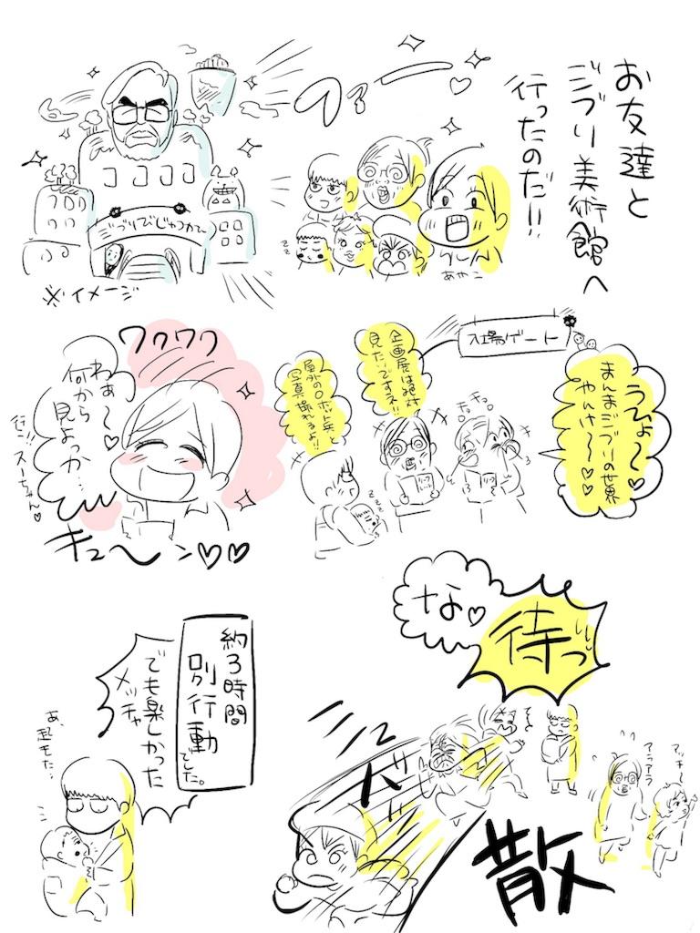 f:id:kaitousyoujyo_haha:20180322000820j:image