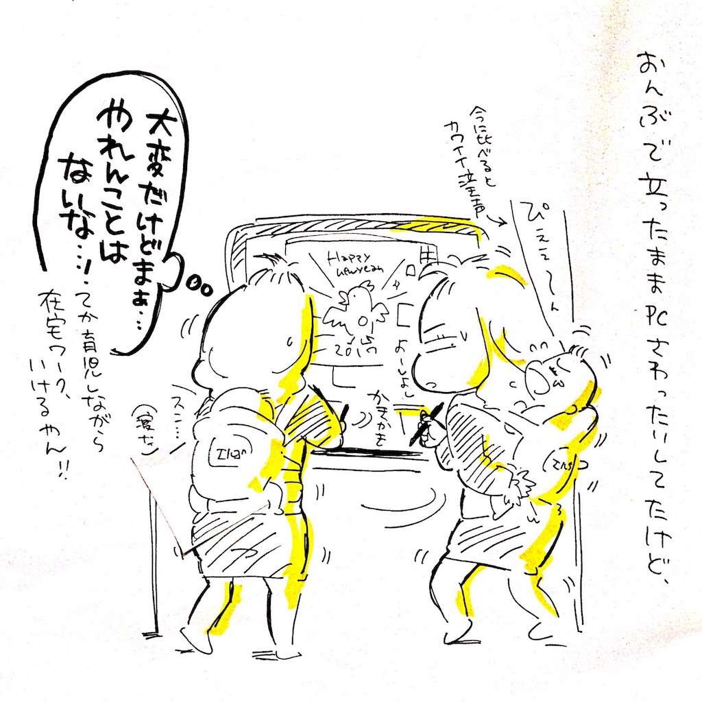 f:id:kaitousyoujyo_haha:20180402003350j:image