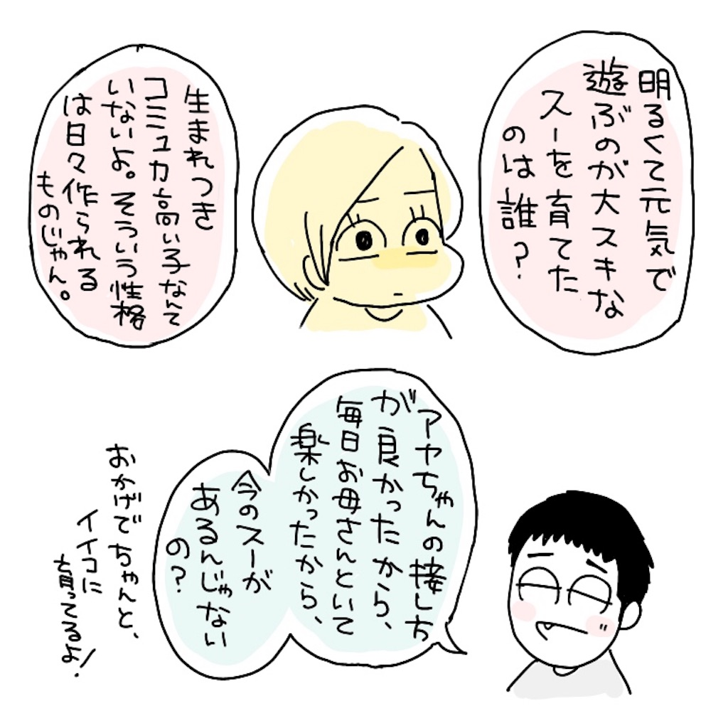 f:id:kaitousyoujyo_haha:20180405223711j:image