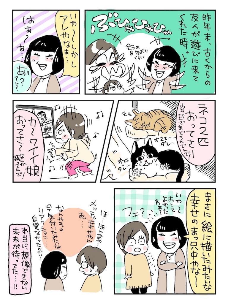 f:id:kaitousyoujyo_haha:20180408105338j:image