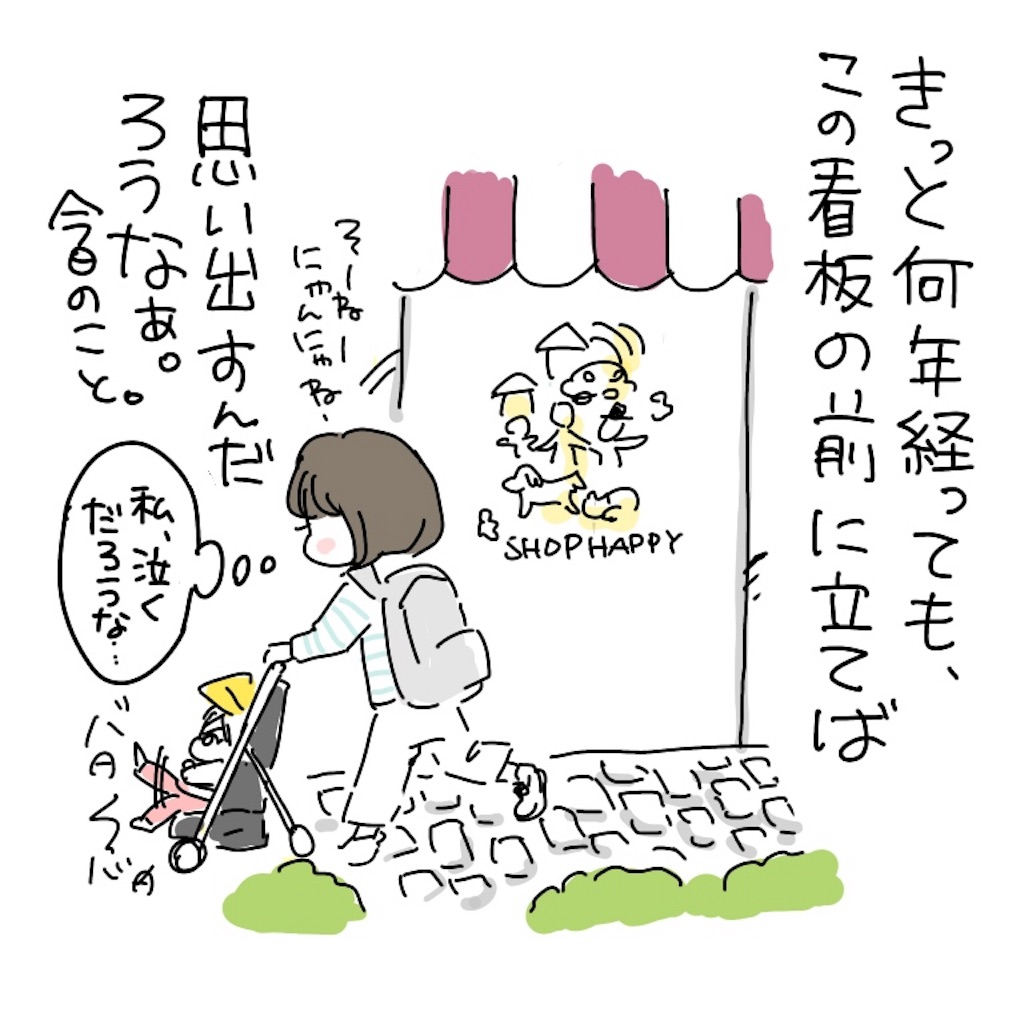 f:id:kaitousyoujyo_haha:20180426143439j:image
