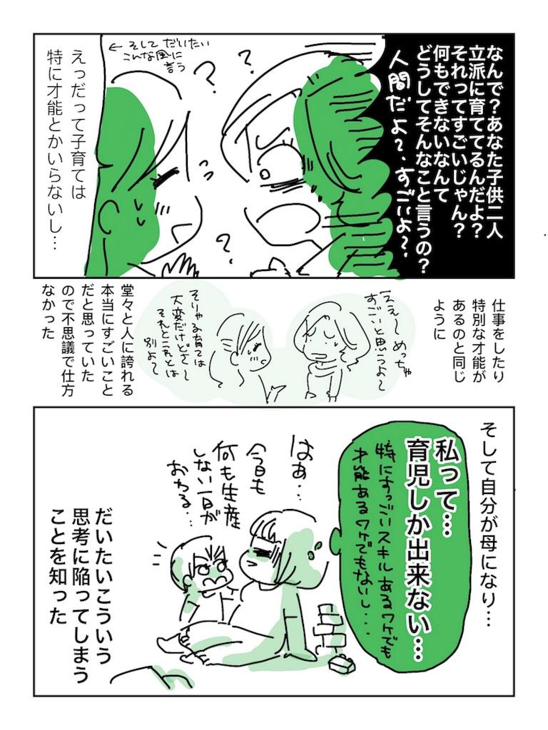 f:id:kaitousyoujyo_haha:20180520211100j:image