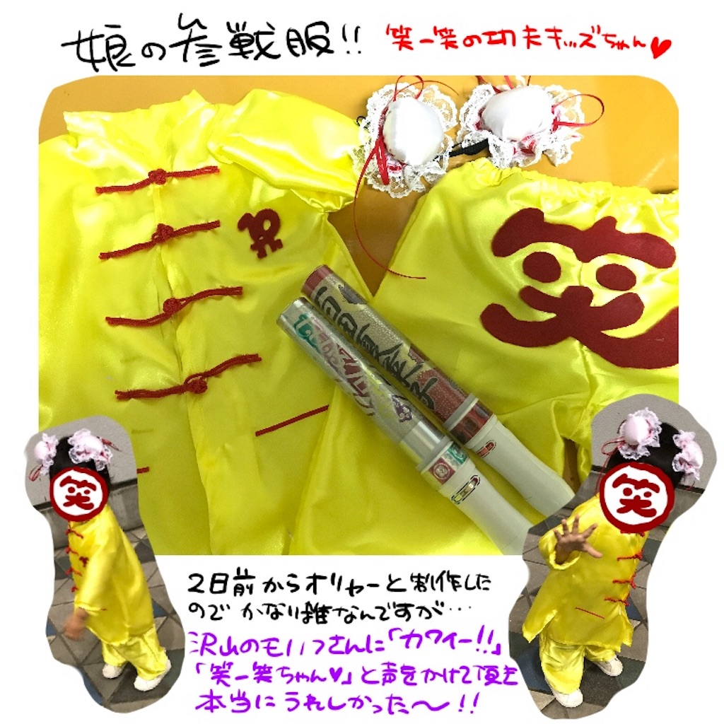 f:id:kaitousyoujyo_haha:20180525152232j:image