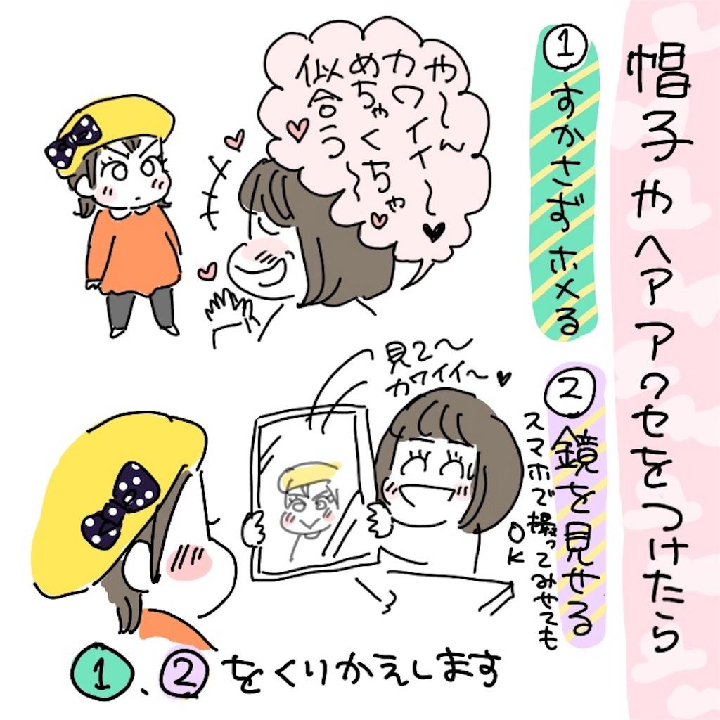f:id:kaitousyoujyo_haha:20180530134034j:image