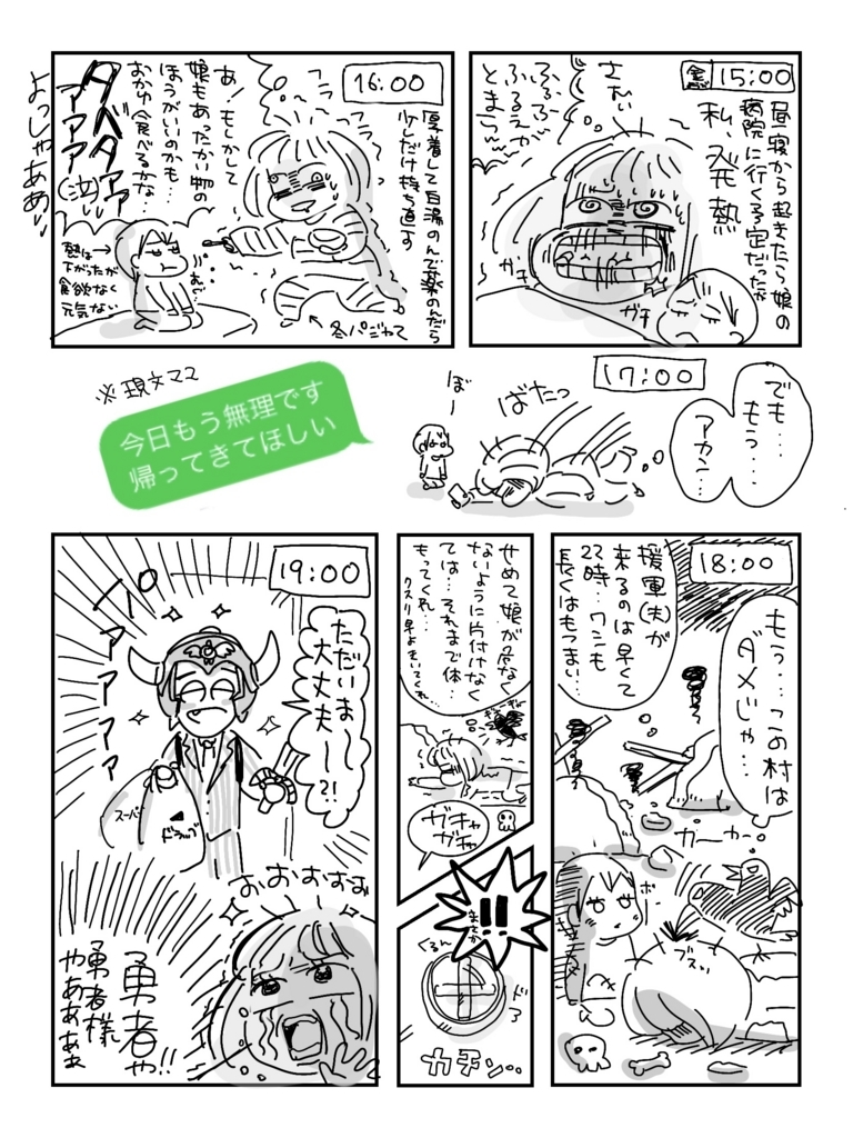 f:id:kaitousyoujyo_haha:20180609150952j:plain