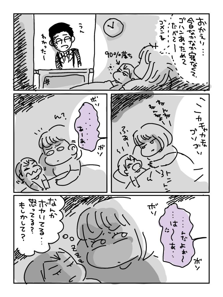 f:id:kaitousyoujyo_haha:20180609153209j:plain