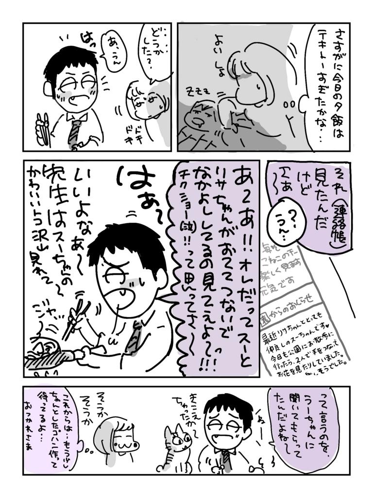 f:id:kaitousyoujyo_haha:20180609153228j:plain