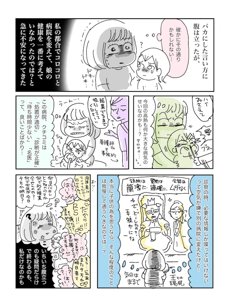 f:id:kaitousyoujyo_haha:20180611163917j:image