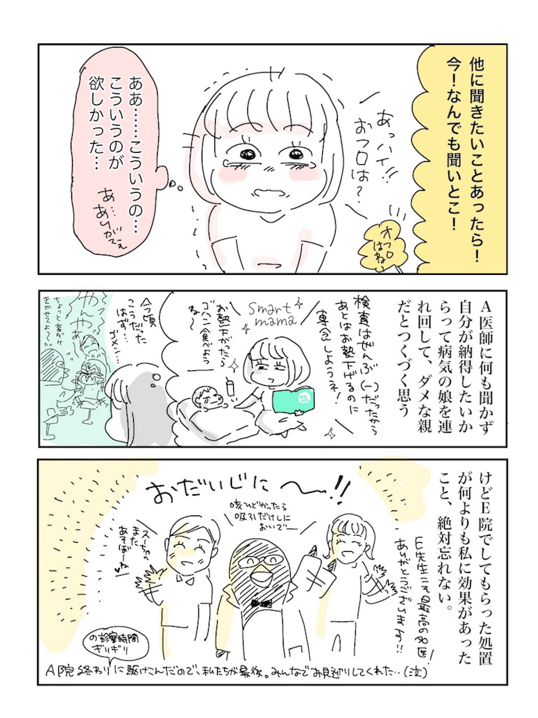 f:id:kaitousyoujyo_haha:20180611174024j:image