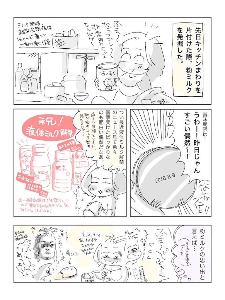 f:id:kaitousyoujyo_haha:20180809163432j:image