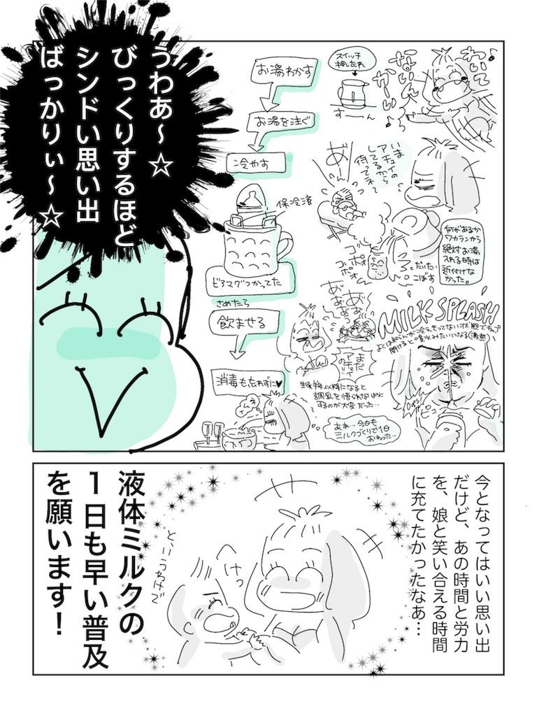 f:id:kaitousyoujyo_haha:20180809163436j:image